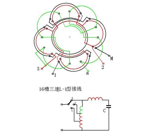 16槽三速l-1型调速电机接线图